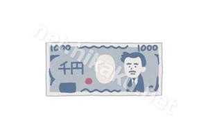 1000円安い