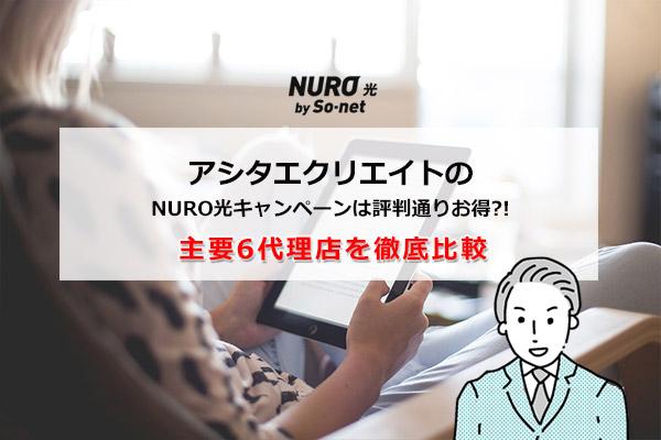 アシタエクリエイトのNURO光キャンペーンは評判通りお得!?主要6代理店を徹底比較してみた!