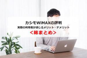 カシモWiMAXの評判!実際の利用者が感じるメリット・デメリットを総まとめ
