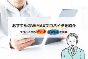 おすすめのWiMAXプロバイダを紹介!プロバイダのメリット・デメリットを比較