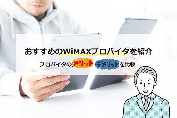 おすすめのWiMAXプロバイダ