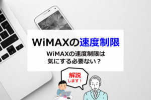 WiMAXの速度制限を解説|WiMAXの速度制限は気にする必要ない?