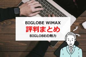 終了間近⁈BIGLOEBEのキャンペーンまとめ|口座振替でもキャッシュバックがもらえる!