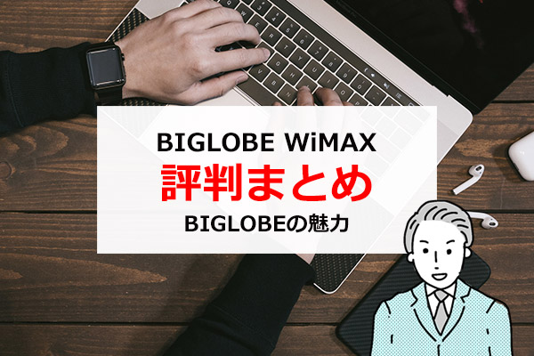 BIGLOBE WiMAX 評判