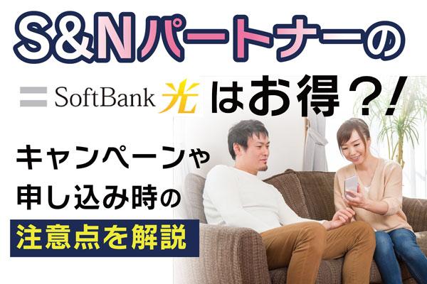 ソフトバンク光S&Nパートナー