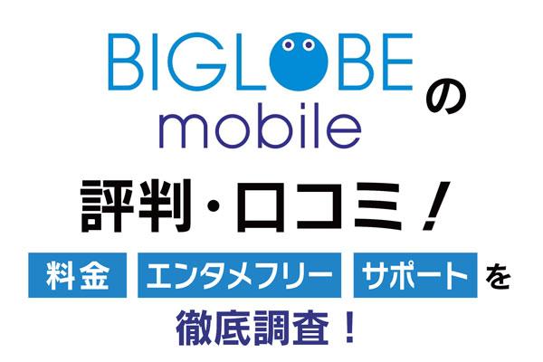 BIGLOBEモバイル評判