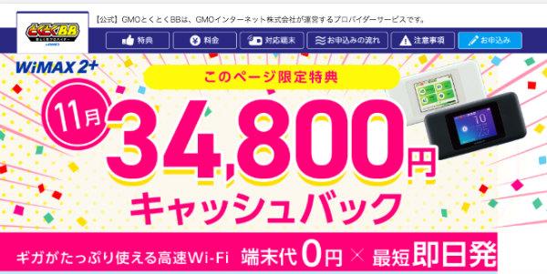 WiMAXGMOとくとくBB