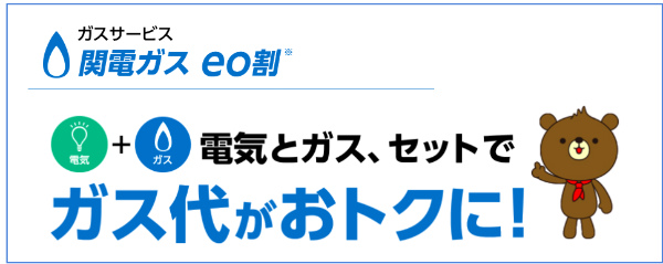 eo電気公式