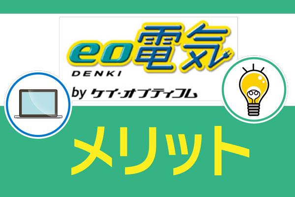 eo電気メリット