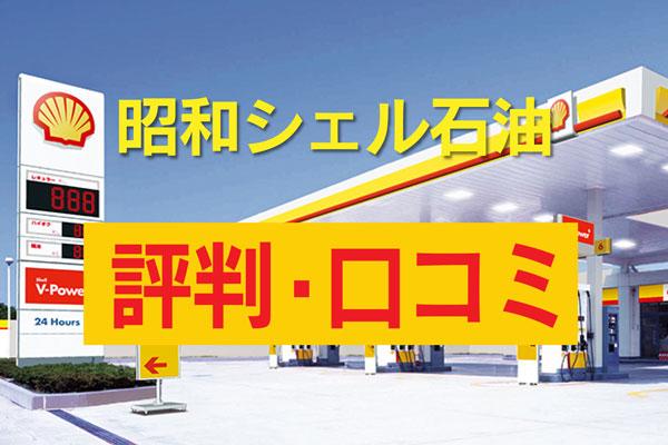 昭和シェル石油評判