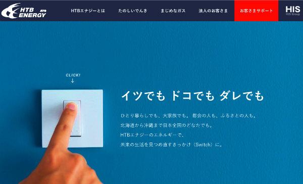 HTBエナジー公式サイト
