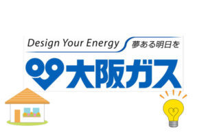 大阪ガス電気