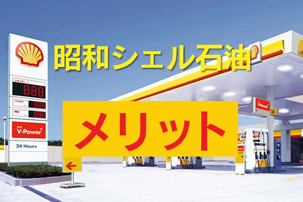 昭和シェル石油メリット