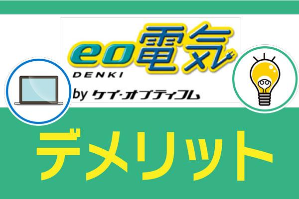 eo電気デメリット