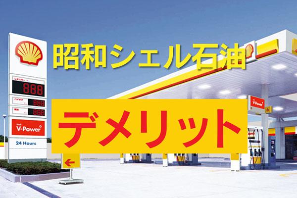昭和シェル石油デメリット