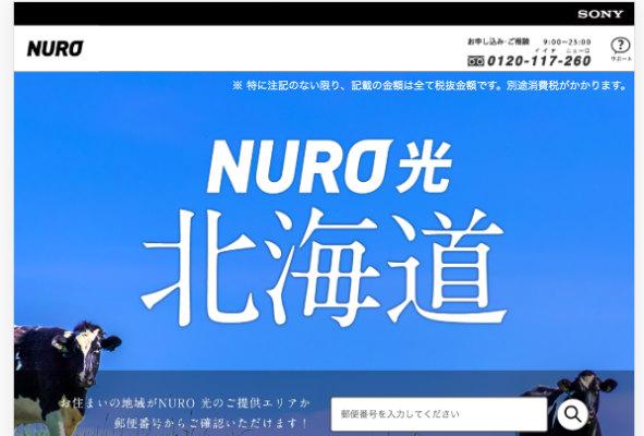NURO光北海道