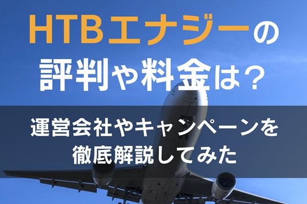HTBエナジー 評判