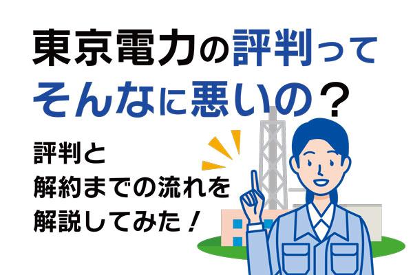 東京電力 評判