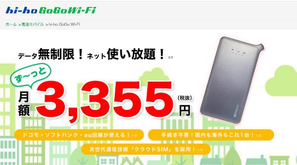 gogo wifi