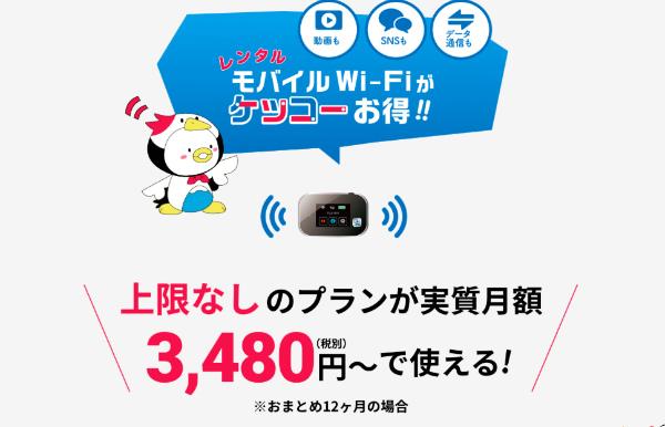 FUJI WiFi評判