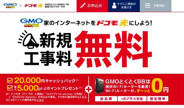 ドコモ光GMO公式2020年4月