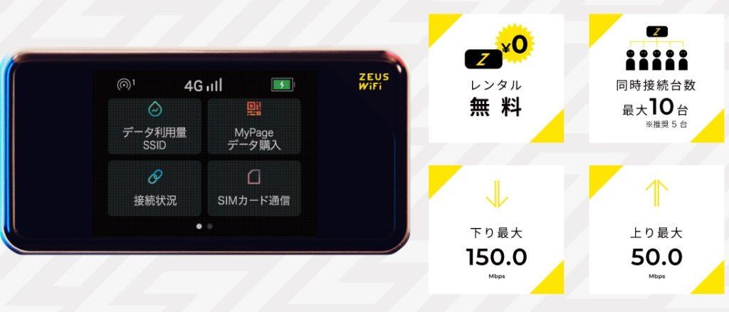 zeuswifiH01