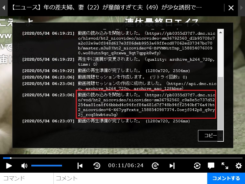 ニコニコ動画chrome3