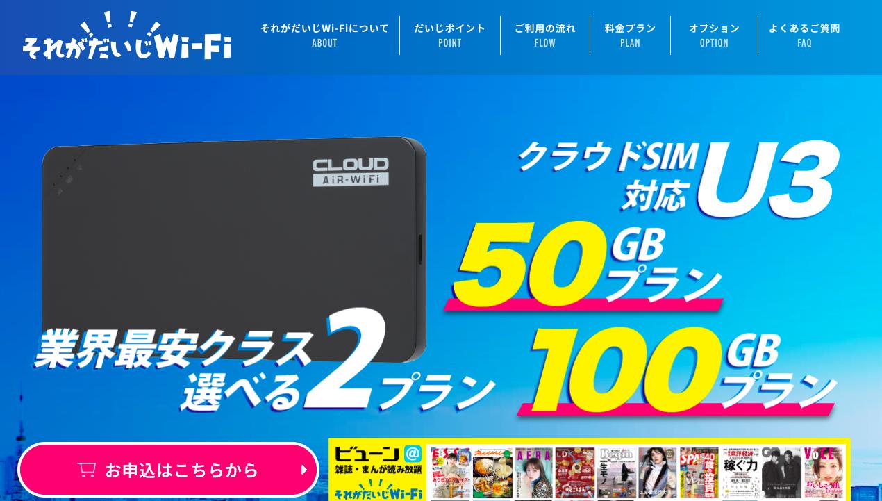 それがだいじWi-Fi202108