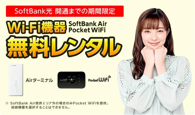 Wi-Fi機器無料レンタル_202109