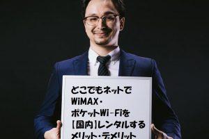 どこでもネットでWiMAX・ポケットWi-Fiを【国内】レンタルするメリット・デメリット