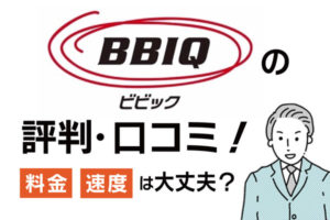 BBIQ(ビビック)の評判・口コミ!速度・料金は大丈夫!?