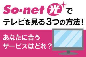 So-net光でテレビを見る3つの方法!あなたに合うサービスはどれ?