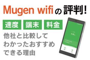 Mugen wifiの評判!速度・端末・料金を他社と比較してわかったおすすめできる理由