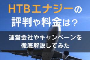 HTBエナジーの評判・特徴!運営会社や料金・キャンペーンを徹底解説