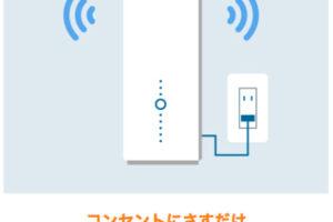 【工事なし】置くだけWi-Fiのおすすめ5商品を比較!利用するメリット・デメリットも紹介
