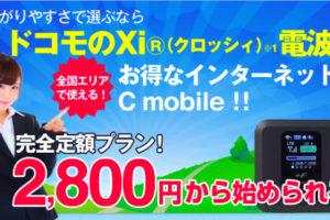 C mobileの評判は良い?料金・速度・速度制限の面からオススメできない理由