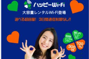 ハッピーWi-Fiの評判!速度や料金他社と比較|最新クーポン情報も紹介