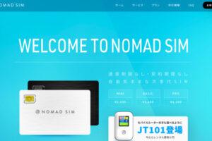 nomad simの評判!速度は遅い?どのギガ容量の料金プランが安いの?