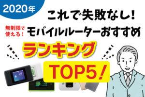 【2020年】無制限で使えるモバイルルーターおすすめランキングTOP5!