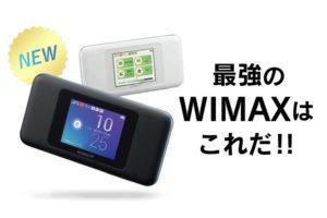 WiMAXおすすめプロバイダランキング!厳選4社を徹底比較