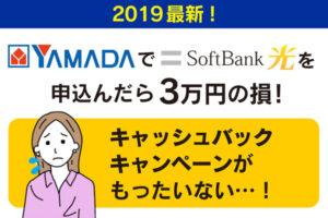 【2020年最新】ヤマダ電機でソフトバンク光を申込んだら3万円の損!キャッシュバックキャンペーンがもったいない・・・