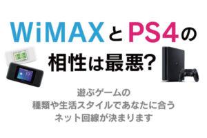 WiMAXとPS4の相性は最悪?遊ぶゲームの種類や生活スタイルであなたに合うネット回線が決まります