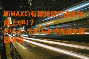 WiMAXの有線接続で速度が爆上がり?接続方法やメリット・デメリット