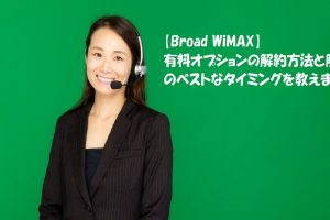 【Broad WiMAX】有料オプションの解約方法と解約のベストなタイミングを教えます